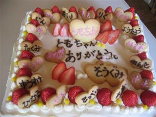 お別れケーキ